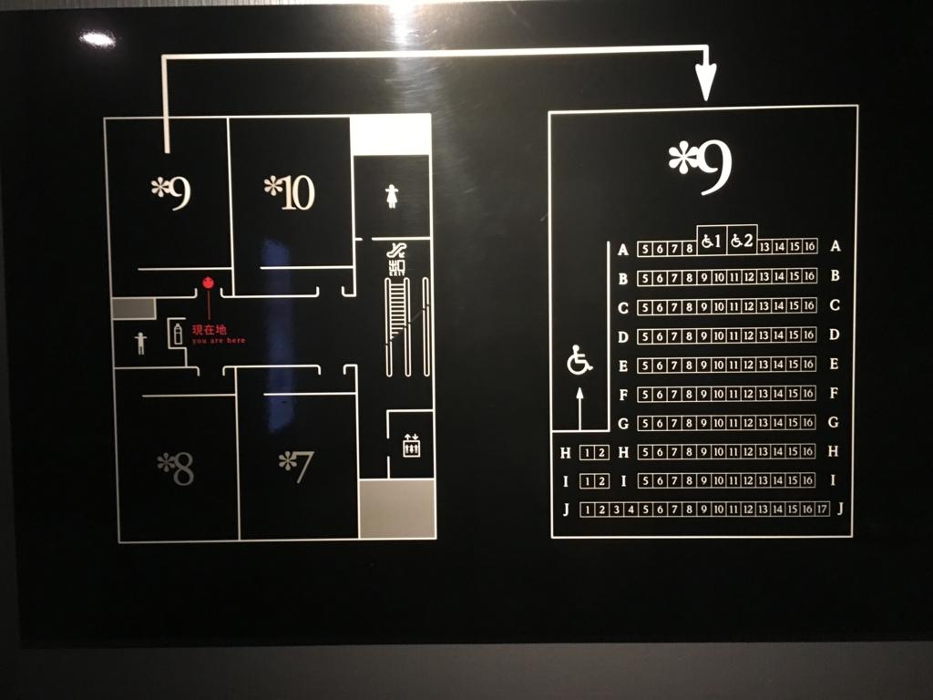 新宿ピカデリー スクリーン9 マップ