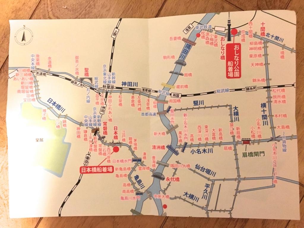 株式会社ジール 乗船記念MAP 日本橋川,神田川,小名木川