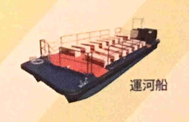 株式会社ジール 運河船 パンフレットより