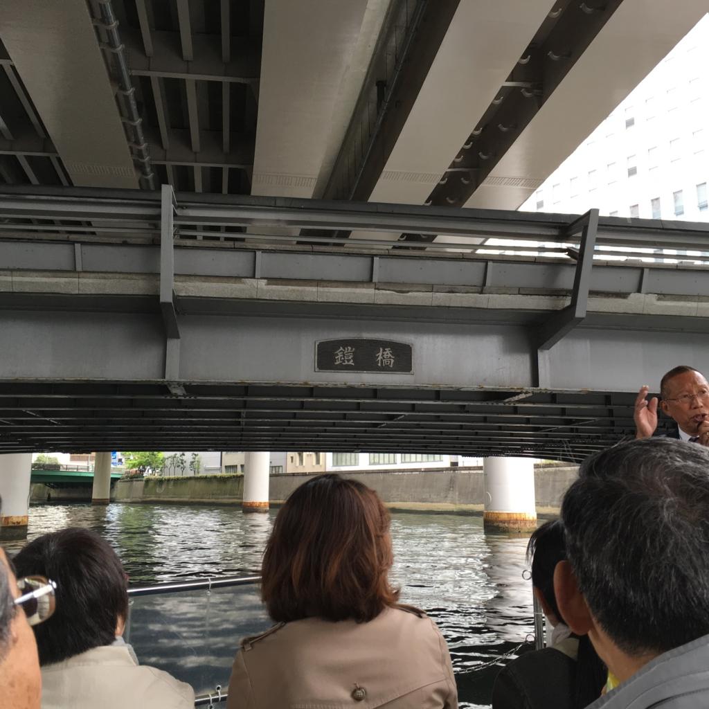 運河クルーズ 日本橋川 鎧橋