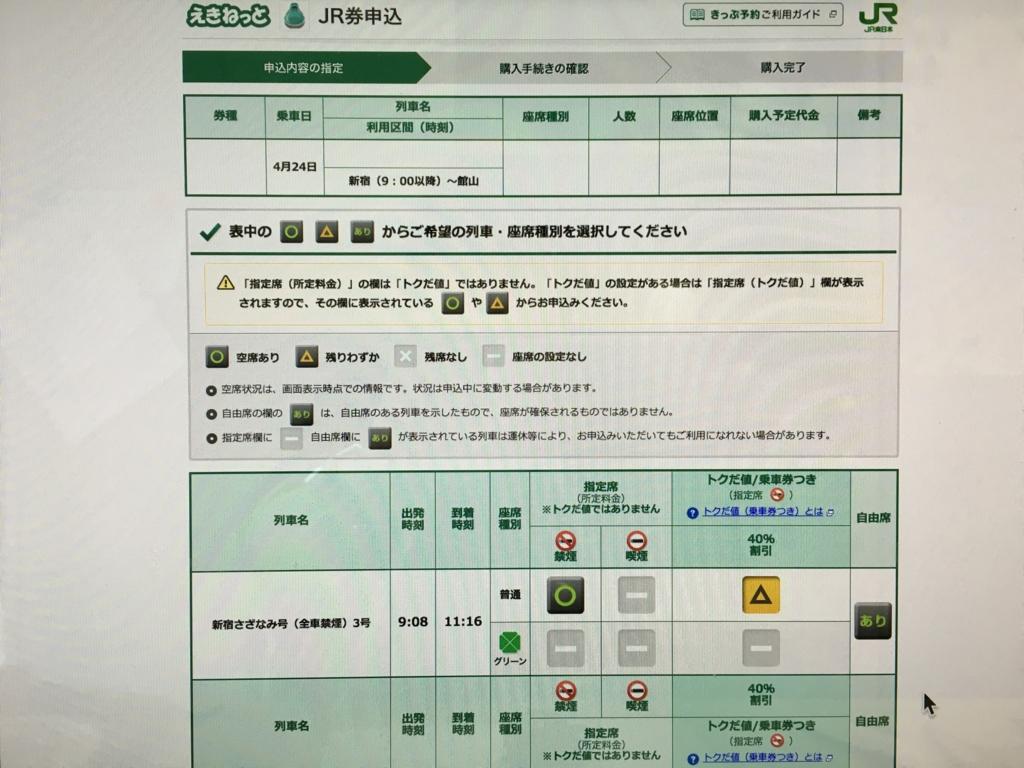 えきねっと 新宿-館山申し込み内容指定画面