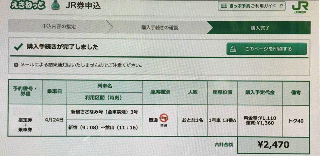 えきねっと 新宿-館山購入手続き完了画面