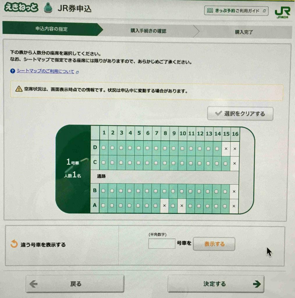 えきねっと 新宿-館山購座席指定画面