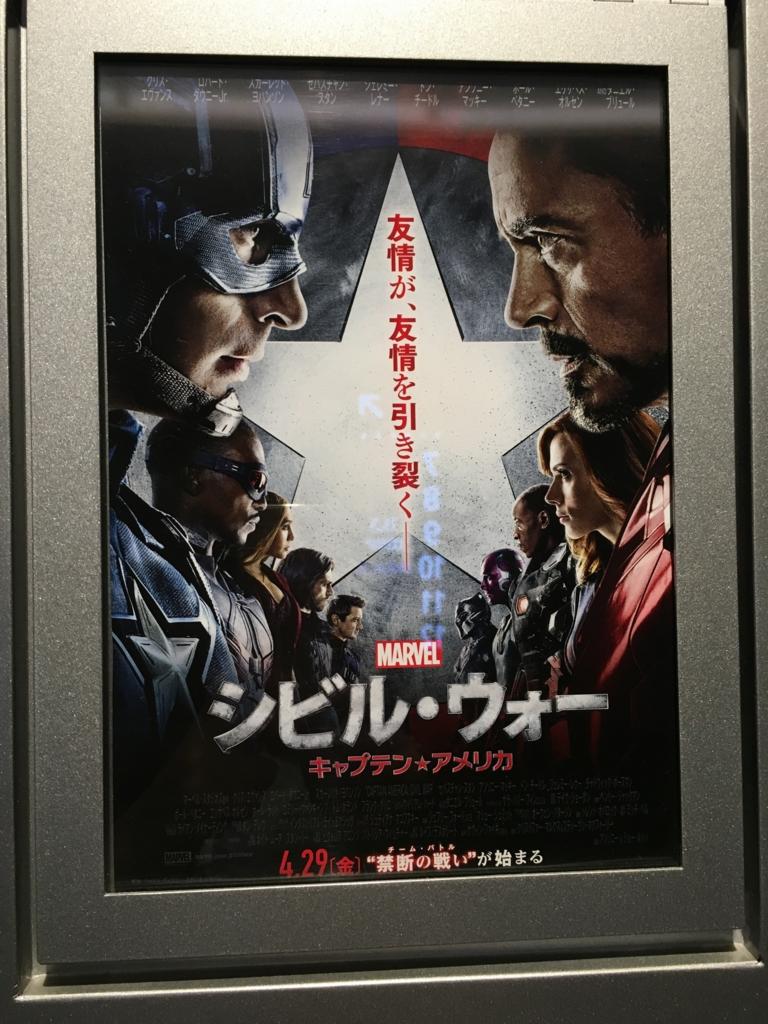 シビル・ウォー キャンプテン・アメリカ ポスター