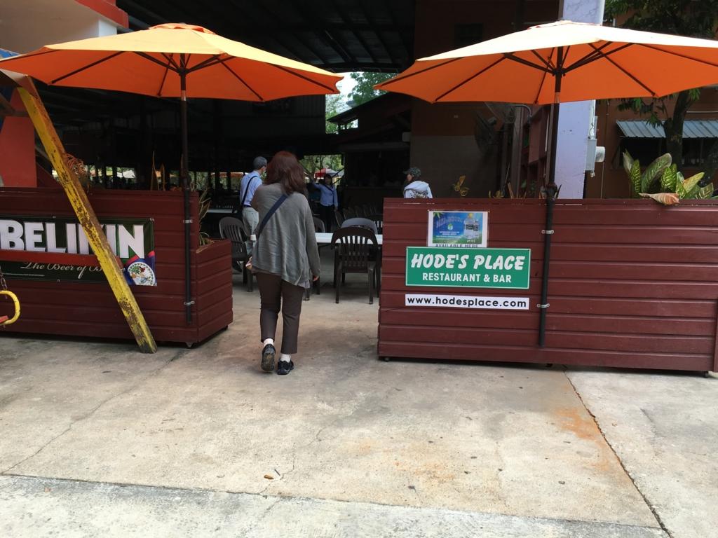 ベリーズ レストラン Hode's Place 入り口