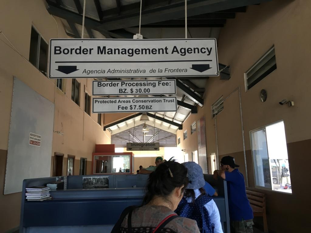 ベリーズ グアテマラ国境 出国入国手続き