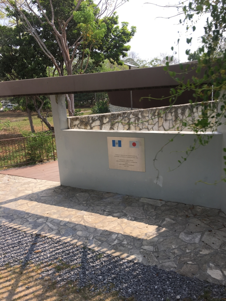 グアテマラ ティカル国立公園 日本協力 研究センター