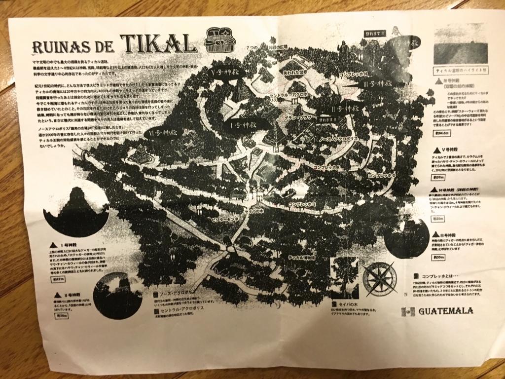 ティカル国立公園 遺跡マップ