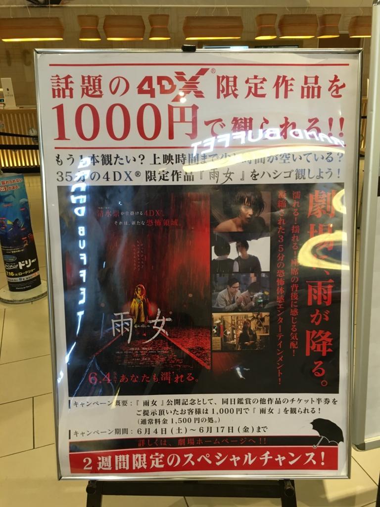 雨女 同日鑑賞の他の作品の半券 1000円キャンペーン 看板