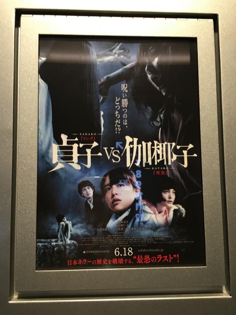 「貞子 vs 伽椰子」ポスター