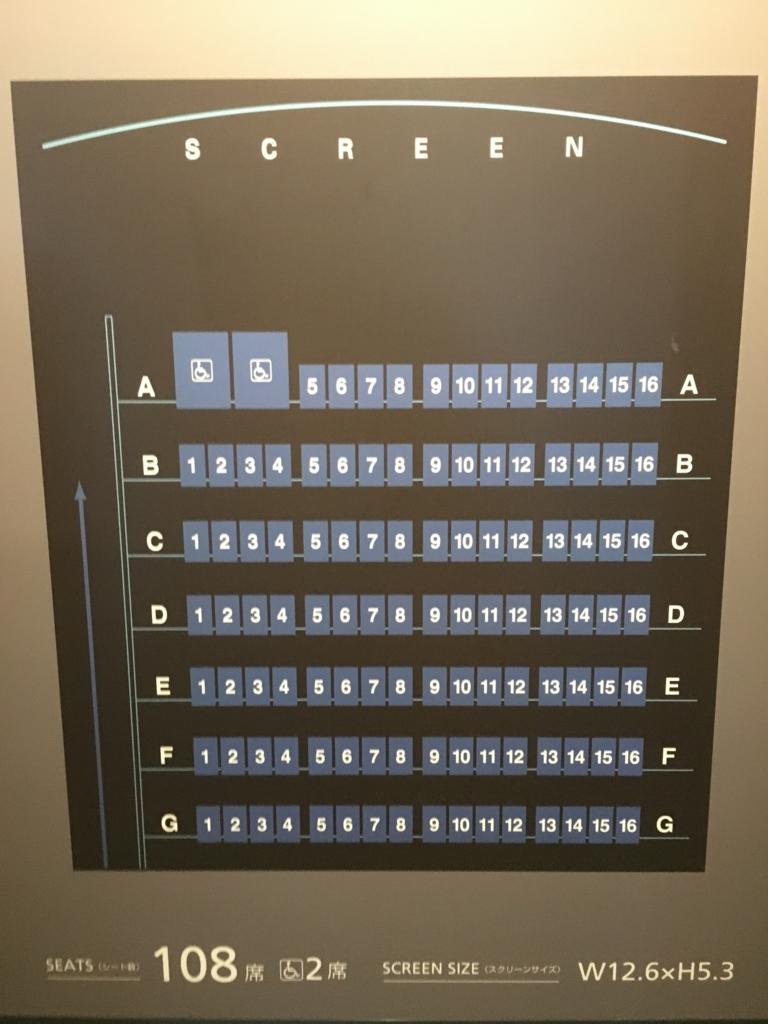 TOHOシネマズ新宿スクリーン2 マップ