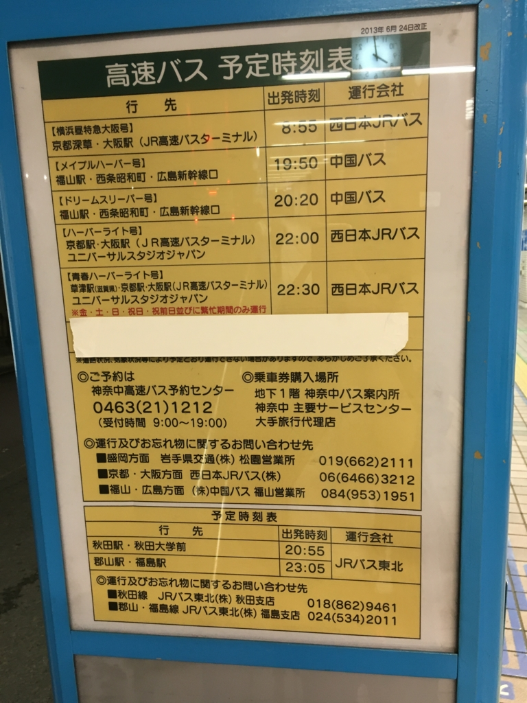 横浜駅 東口バスターミナル C14