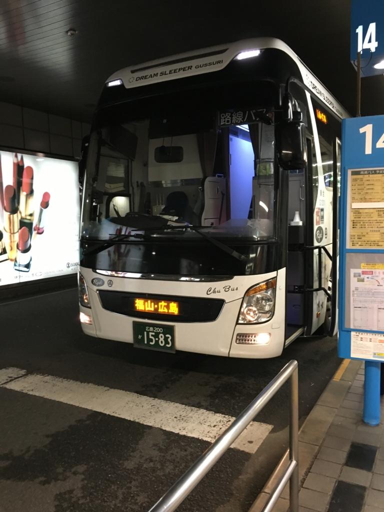 横浜駅 東口バスターミナル C14 ドリームスリーパ到着