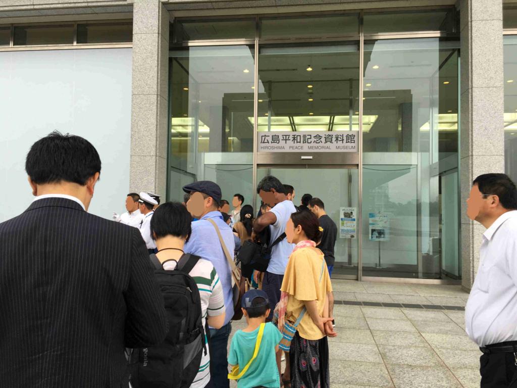 広島平和記念公園 平和記念資料館の開館を待つ一般客