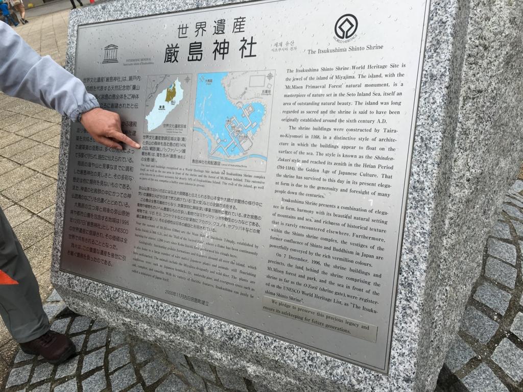 宮島 世界遺産登録記念 説明