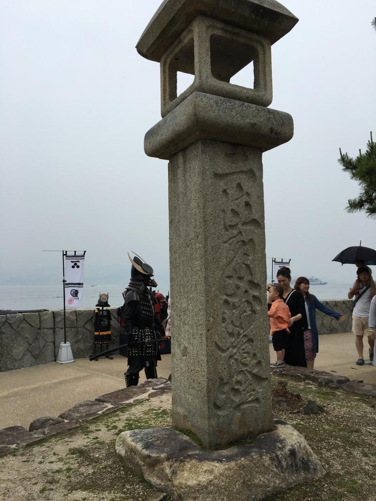 宮島 二位の尼 碑