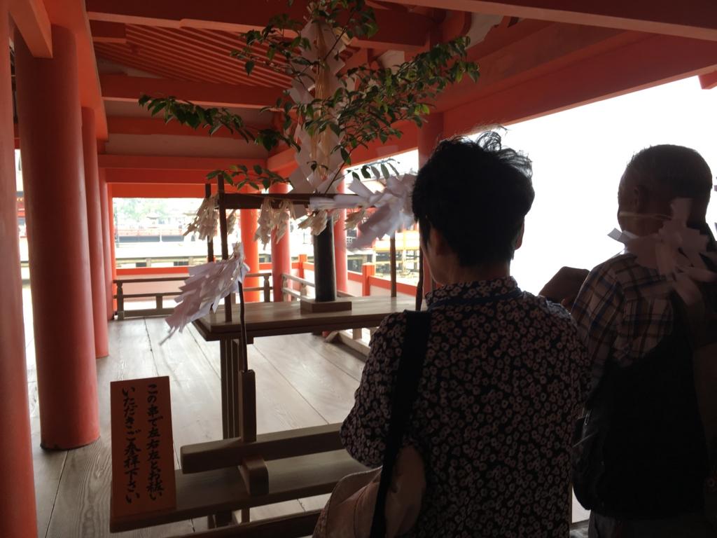 厳島神社 お祓い所