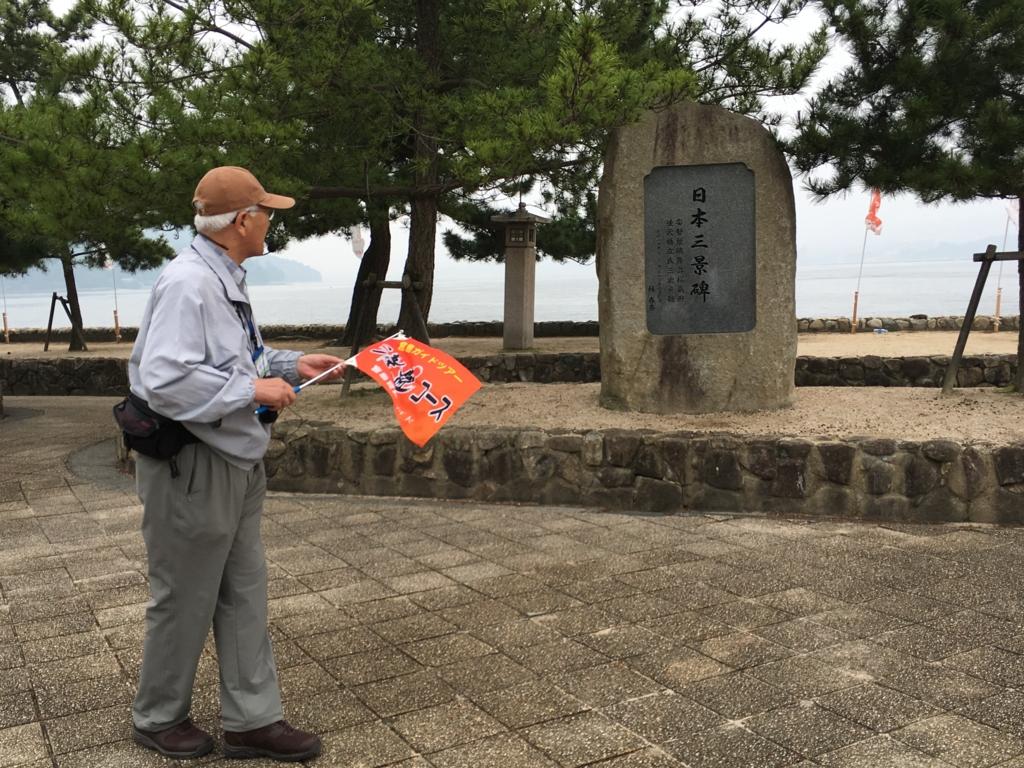 宮島 広場 日本三景の碑