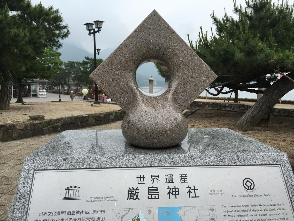 宮島 世界遺産登録記念碑