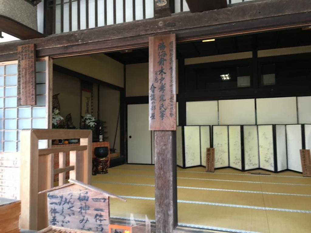 厳島神社 大願寺 勝海舟と桂小五郎が会談した部屋