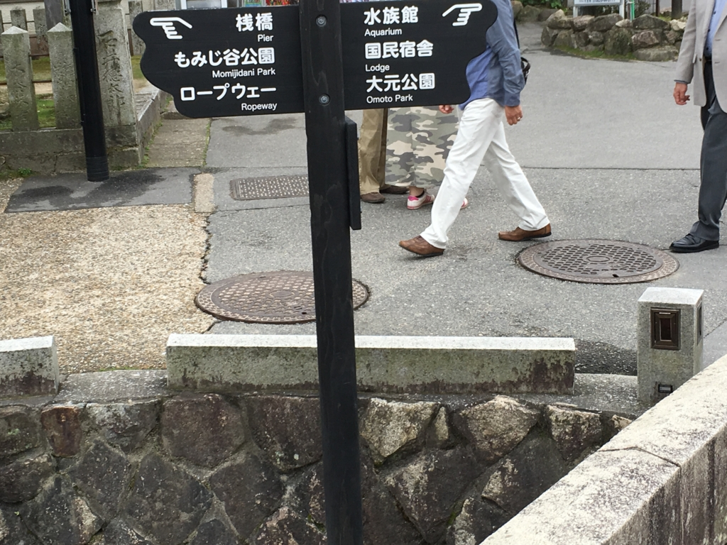 厳島神社 出口 案内看板