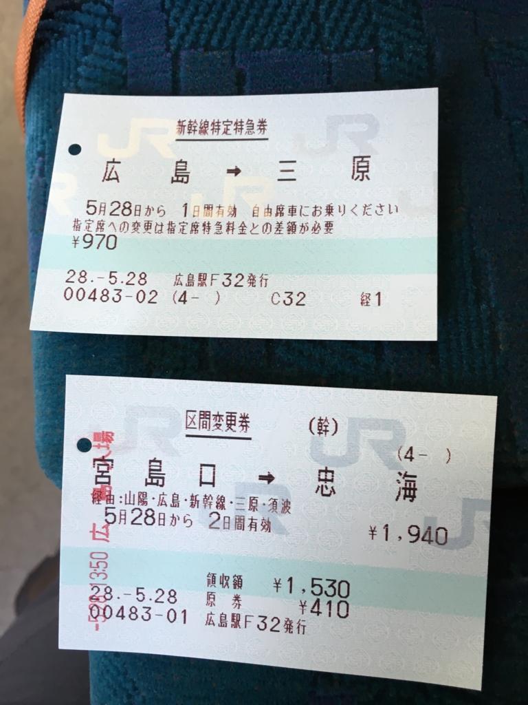 宮島口から忠海 JRチケット