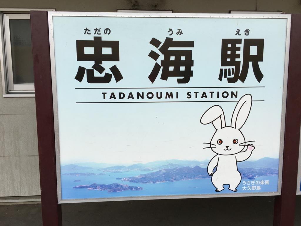 呉線 忠海駅 ホーム うさぎさん看板