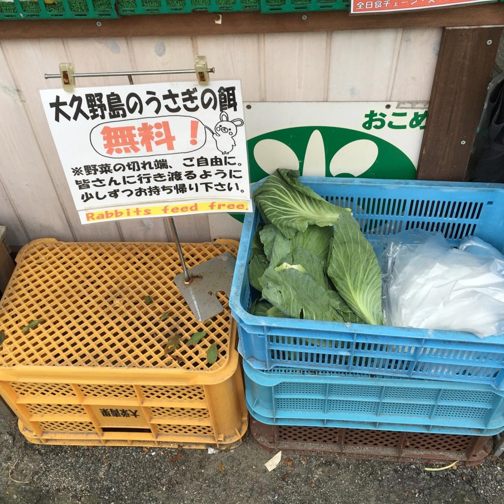 店頭の無料野菜