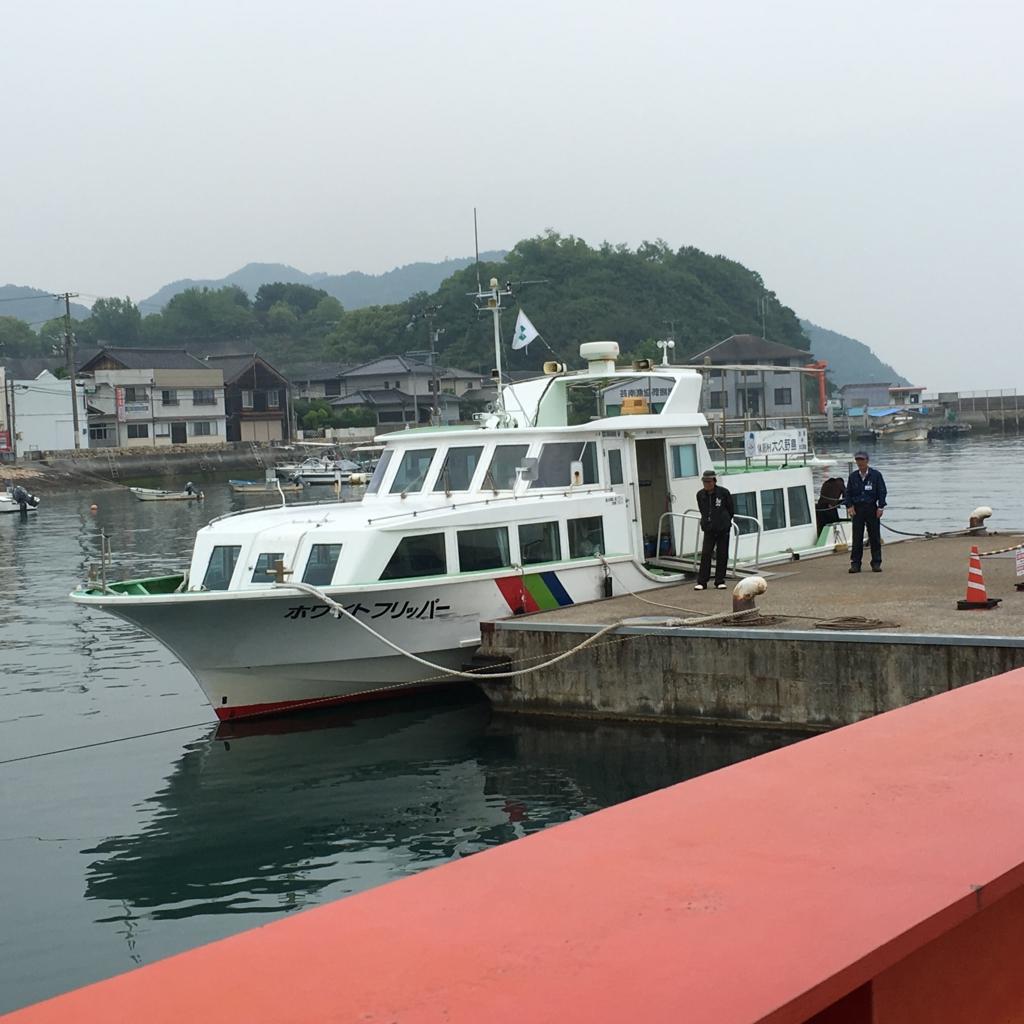 忠海港 休暇村客船 乗船