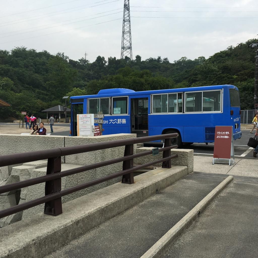 大久野島 到着 休暇村 バス出迎え