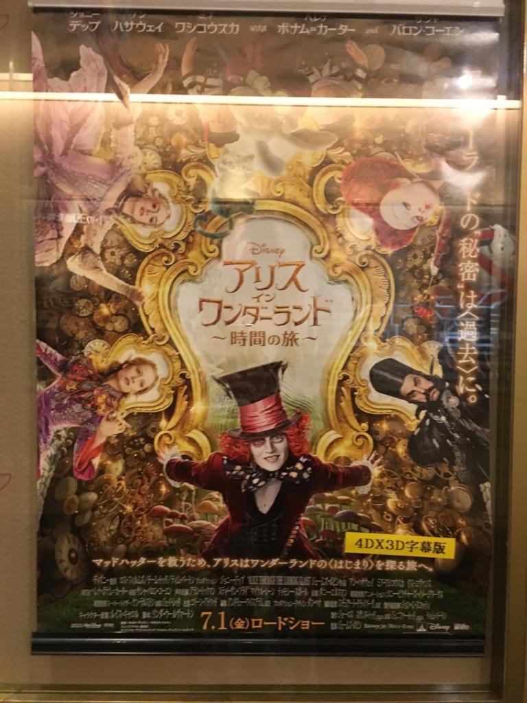 アリス・イン・ワンダーランド/時間の旅 ポスター