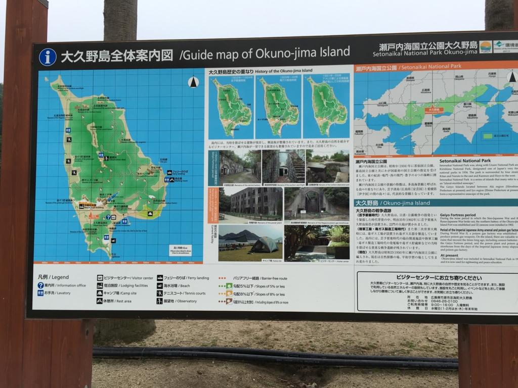 2回目のうさぎ島 休暇村フロント 大久野島の説明掲示