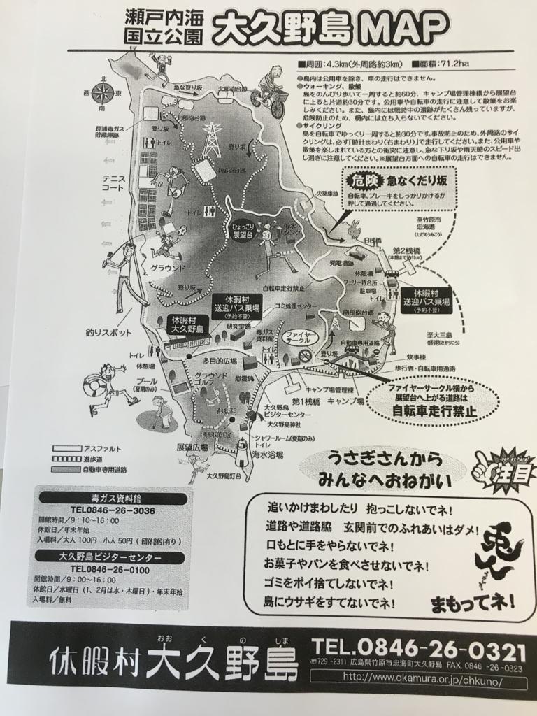 2回目のうさぎ島 休暇村 大久野島 MAP