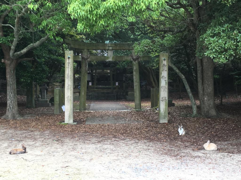 2回目のうさぎ島 大久野島 大久野神社