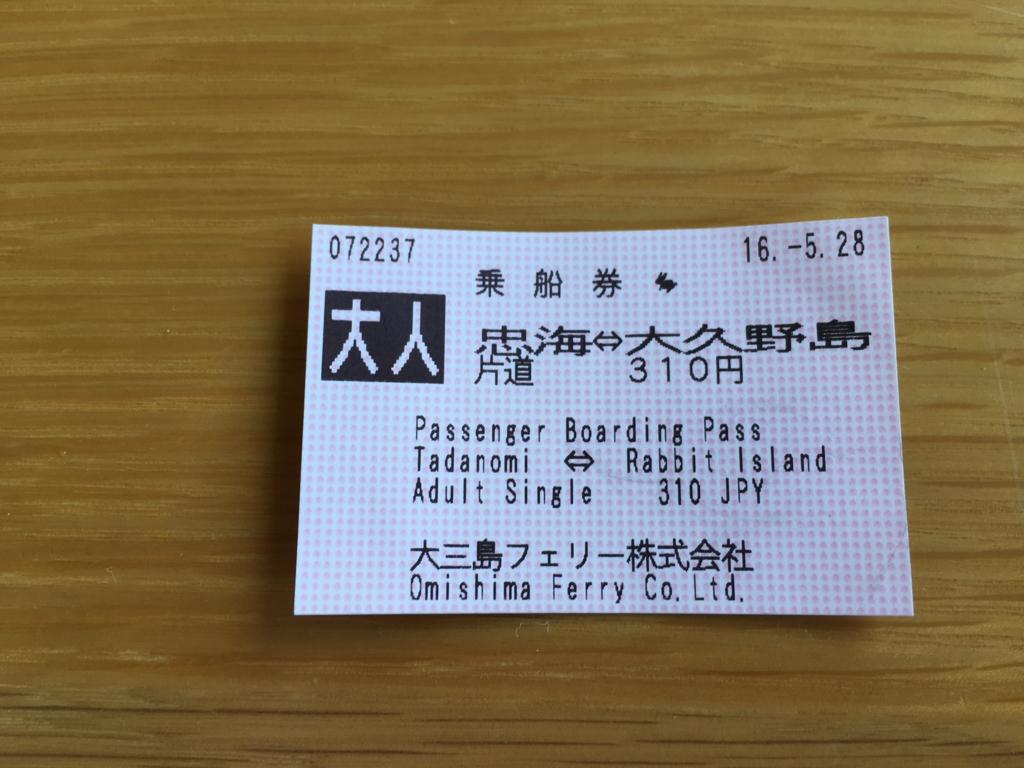 2回目のうさぎ島 大久野島 フェリー、客船 切符