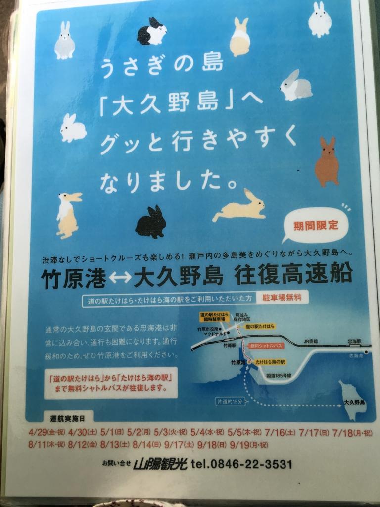 2回目のうさぎ島 休暇村大久野島 客船内ポスター 「竹原からもフェリー」