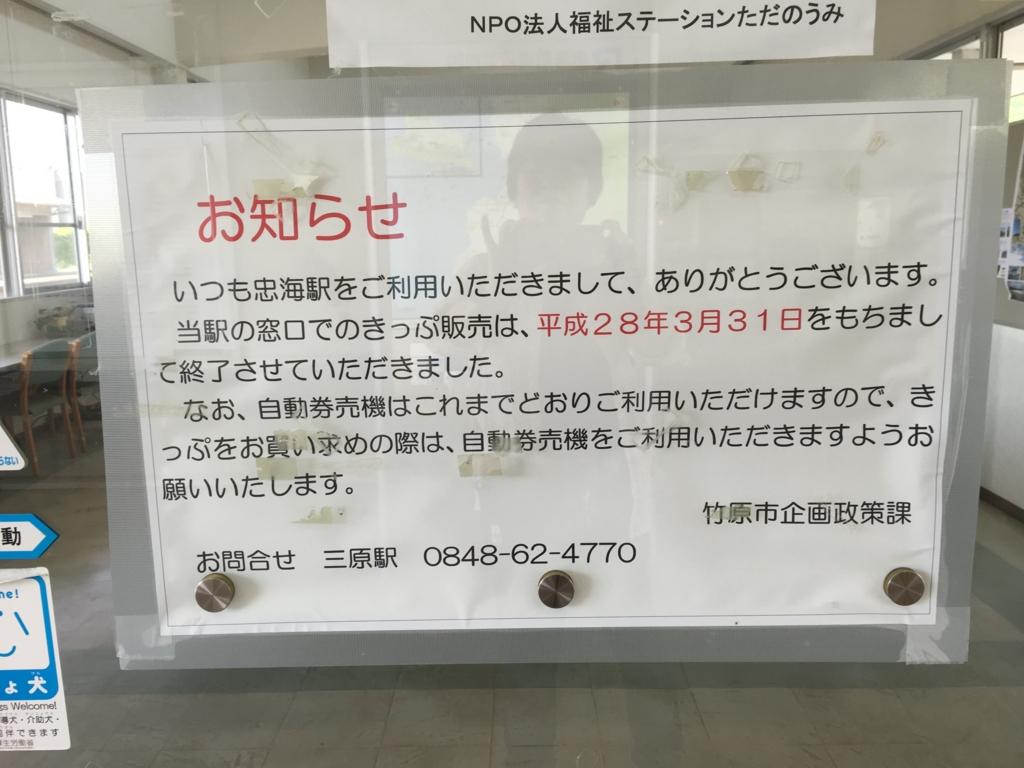 2回目のうさぎ島呉線 忠海駅 無人駅へ