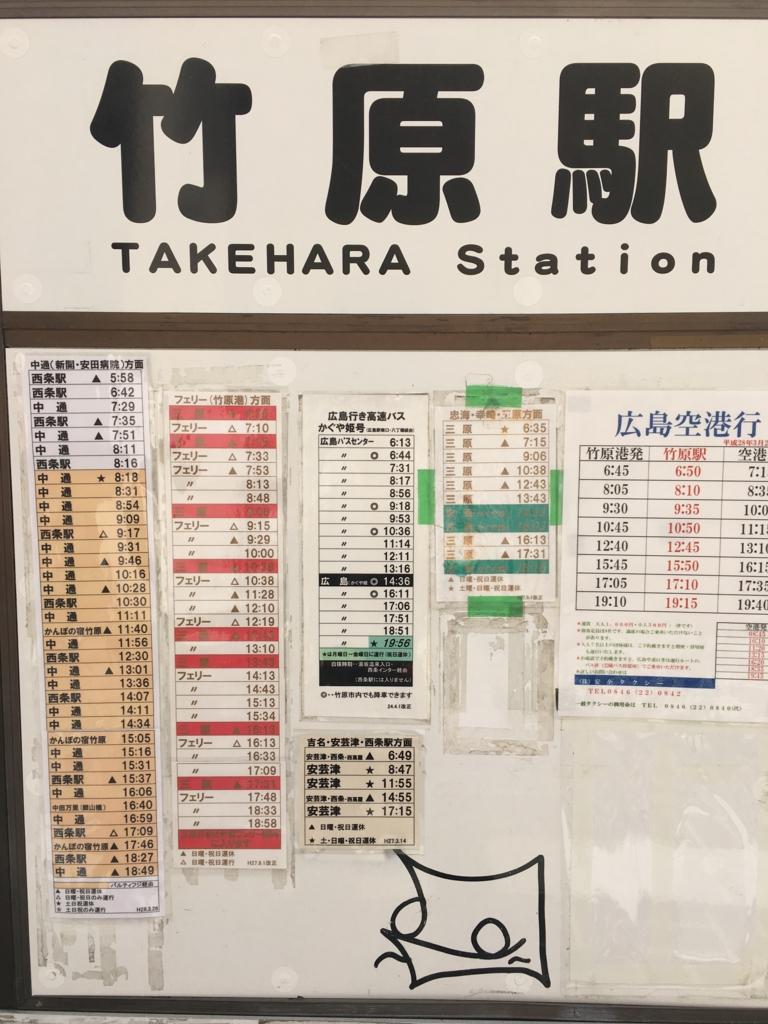 2回目のうさぎ島呉線 竹原駅 バス停時刻表