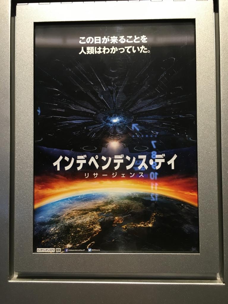 「インデペンデンス・デイ:リサージェンス」ポスター