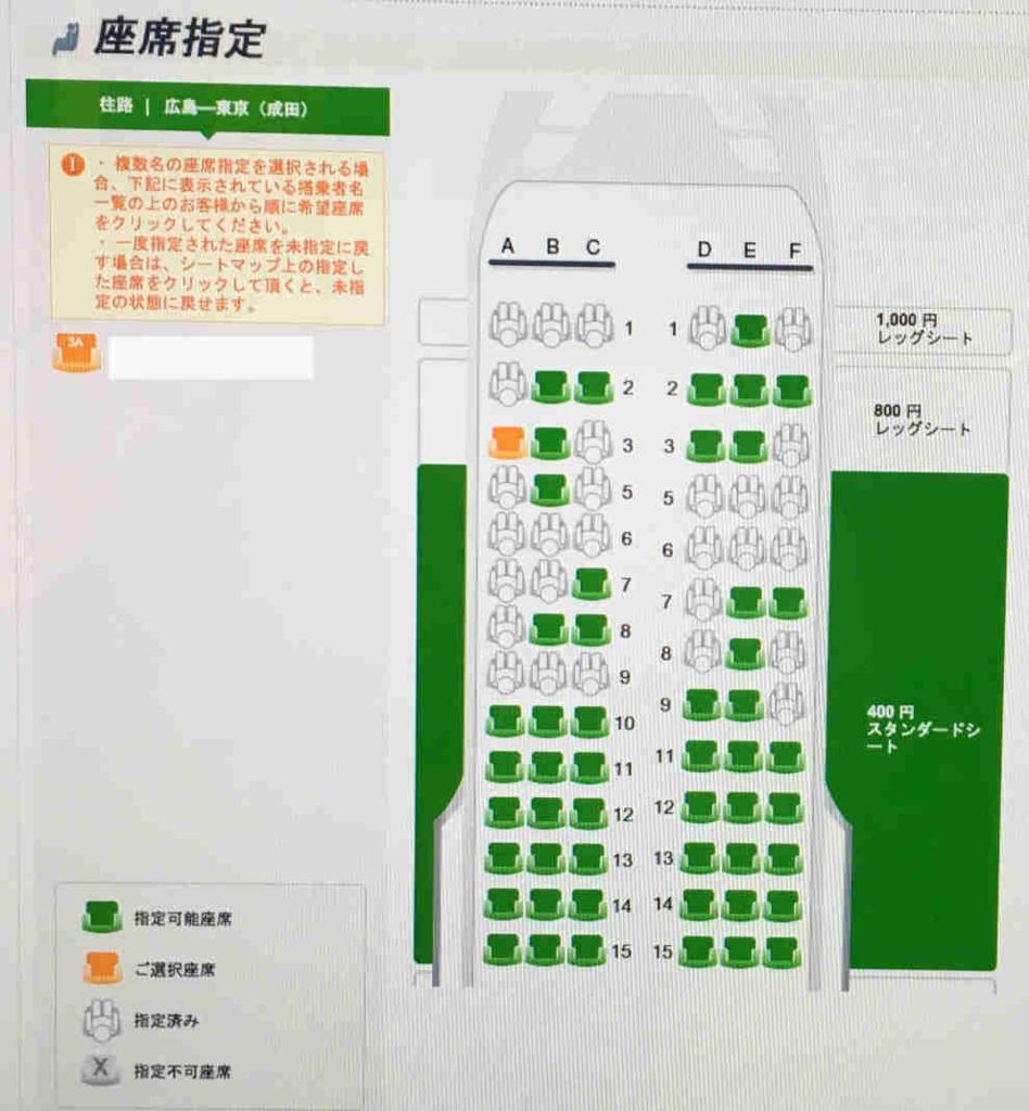 春秋航空 予約サイト 座席指定画面