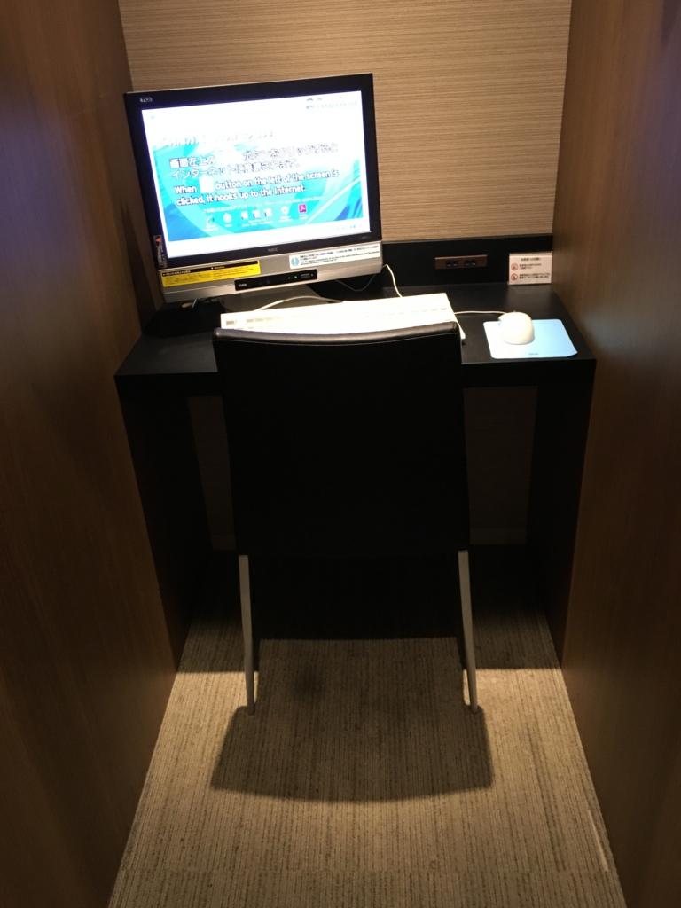 広島空港 ビジネスラウンジ 「もみじ」パソコンディスク