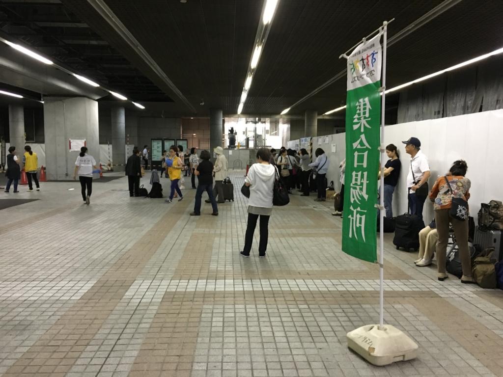 クラブツーリズム ツアー集合場所 新宿 10号線高架下