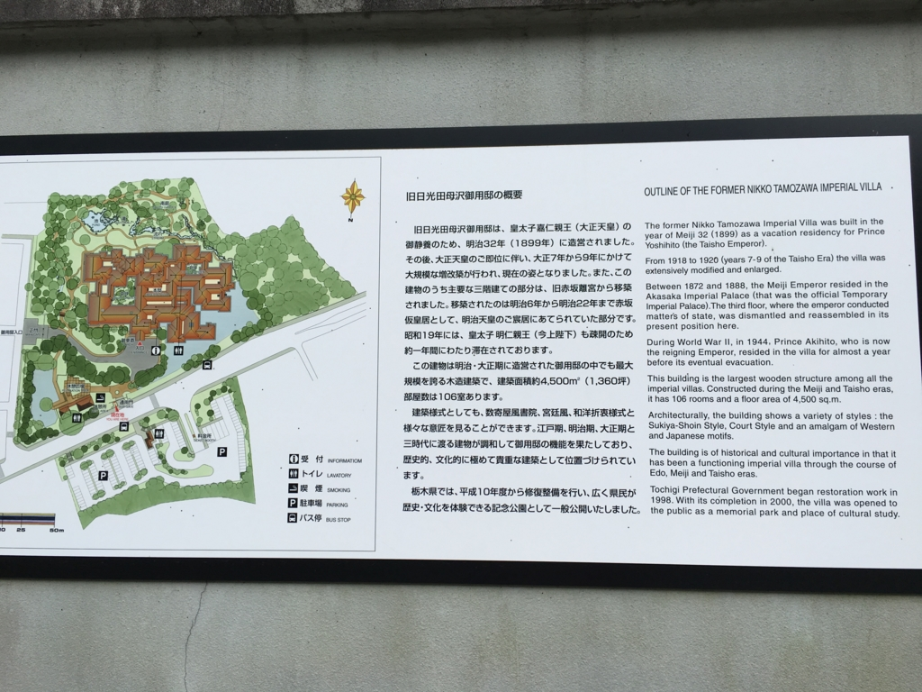 日光田母沢御用邸 MAP 説明