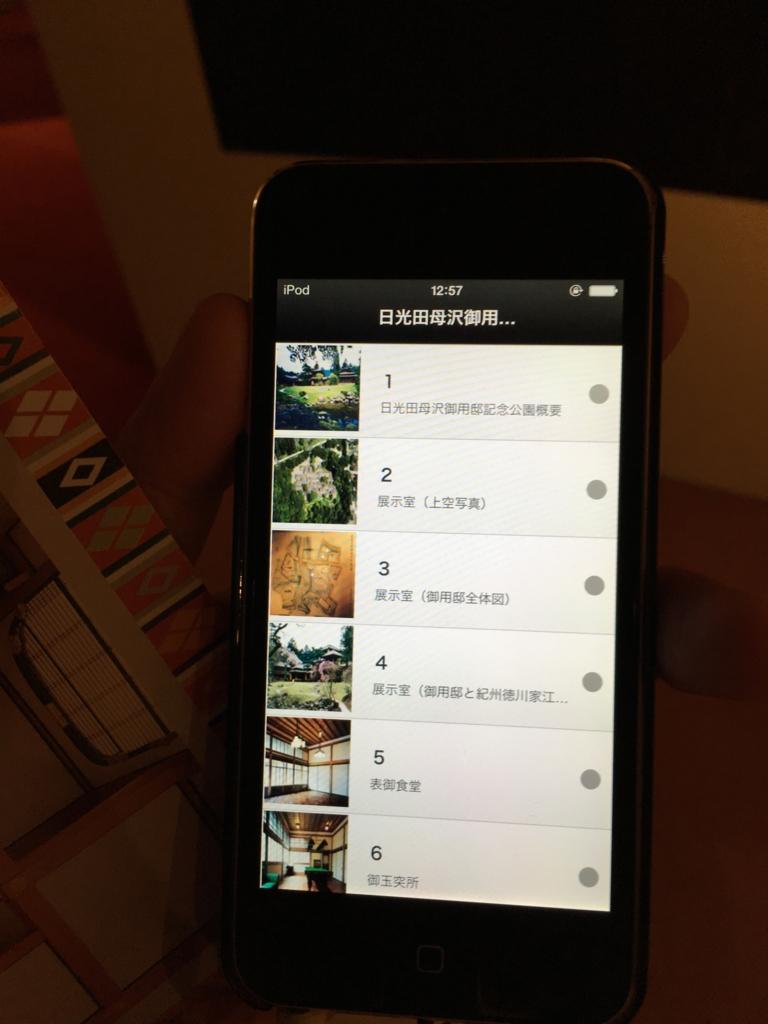 日光田母沢御用邸 音声ガイド アプリ