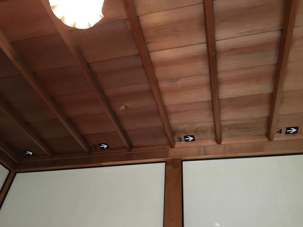 日光田母沢御用邸 天井板の清掃段階の説明