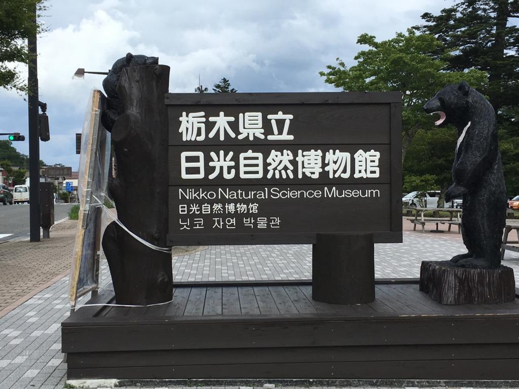 栃木県立日光自然博物館 看板