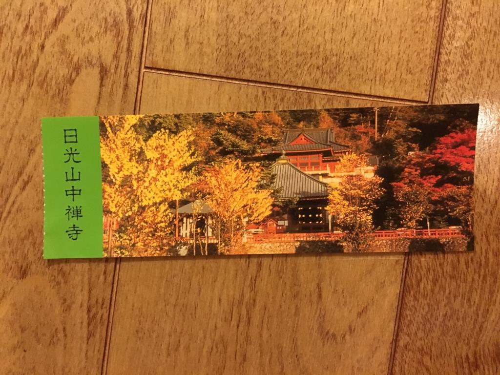 中禅寺湖 入場チケット