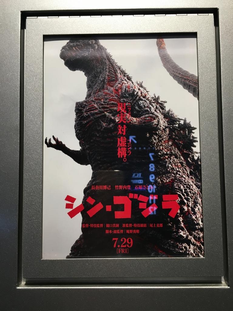 「シン・ゴジラ」 ポスター