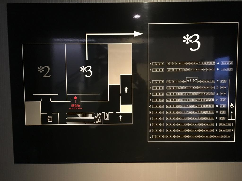 新宿ピカデリー スクリーン3マップ