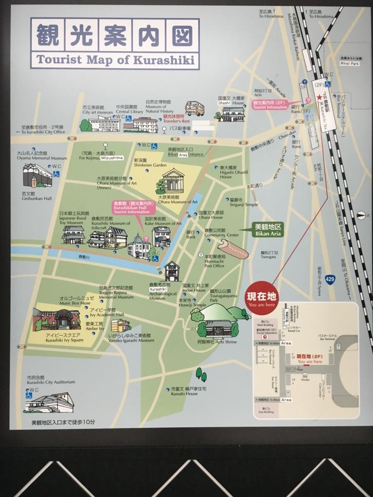 倉敷美観地区付近 観光案内図